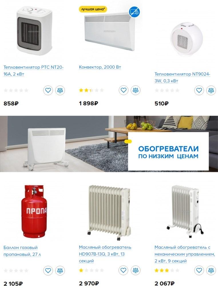 Товары Магазина Касторама Воронеж