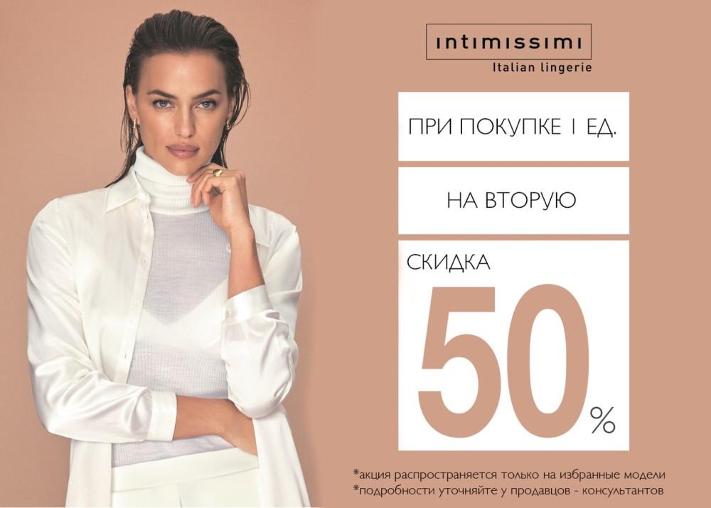 Интимиссими Интернет Магазин Екатеринбург Каталог Товаров
