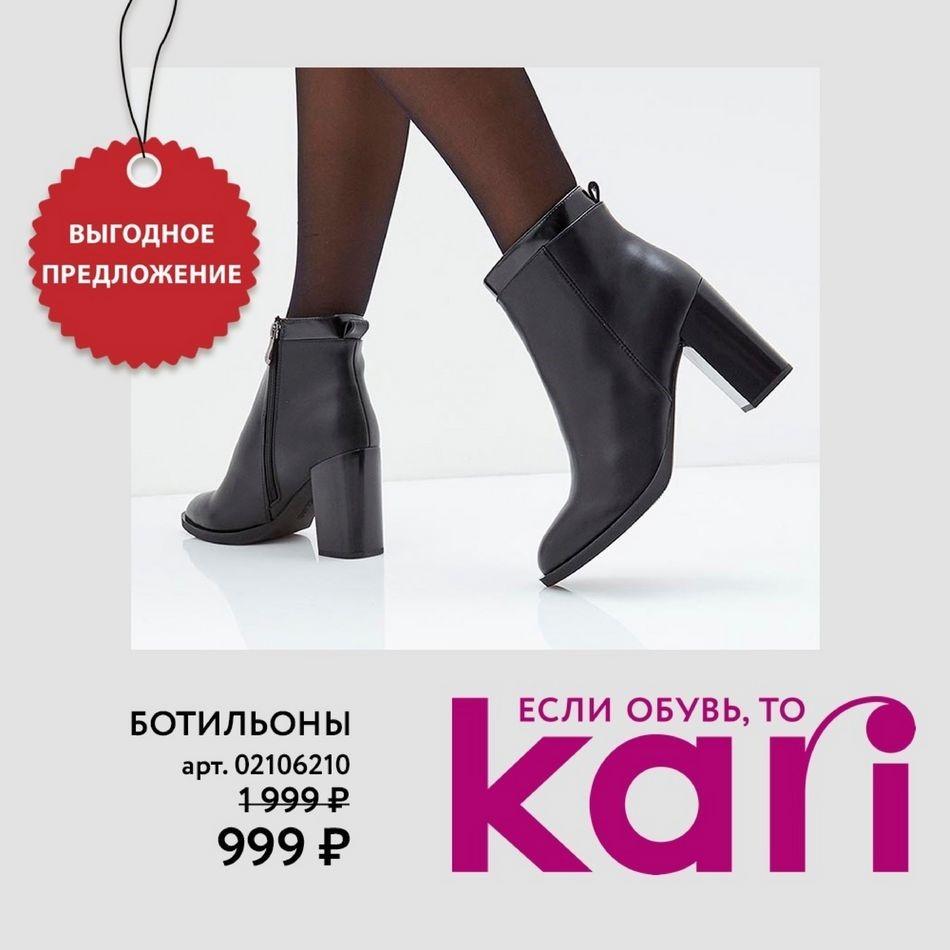 Магазин Кари Березники