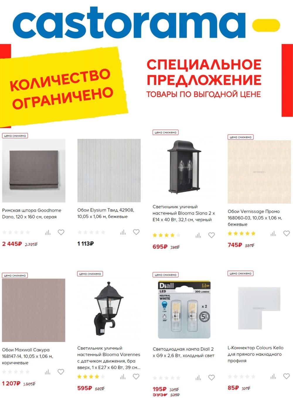 Магазин Касторама Оренбург Официальный Сайт