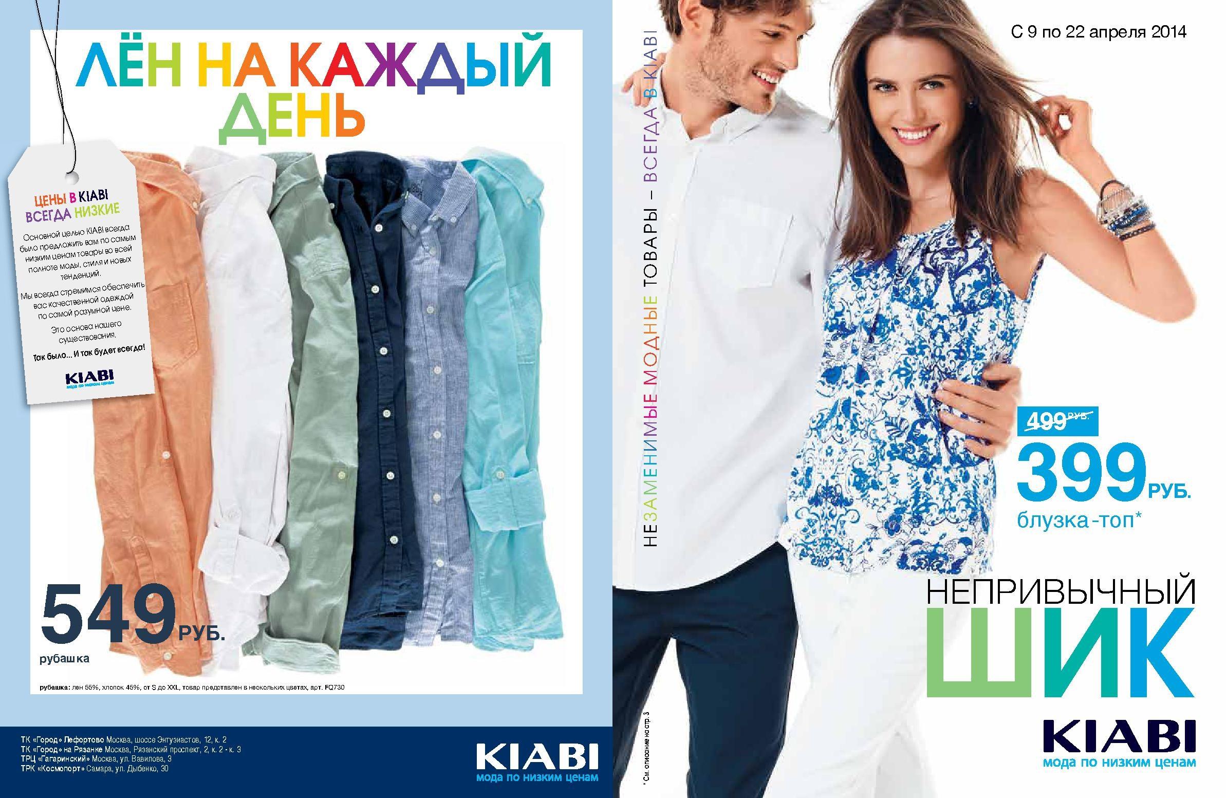 Магазин Киаби Москва Каталог