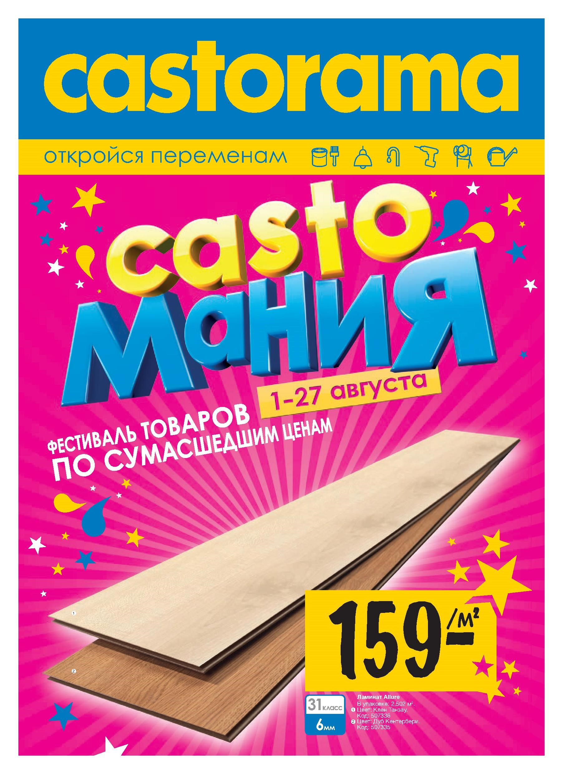 Магазин Касторама Самара Каталог Товаров