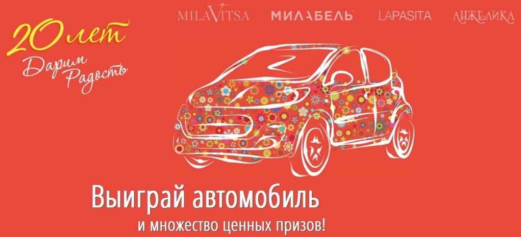 0e22b6746651 Выиграй автомобиль! в магазинах Милавица
