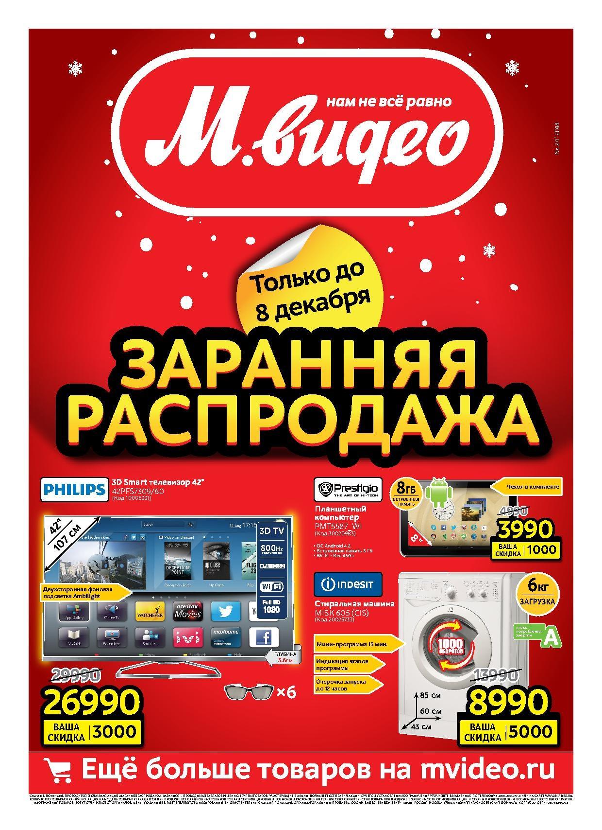 Mvideo Нижний Тагил Интернет Магазин