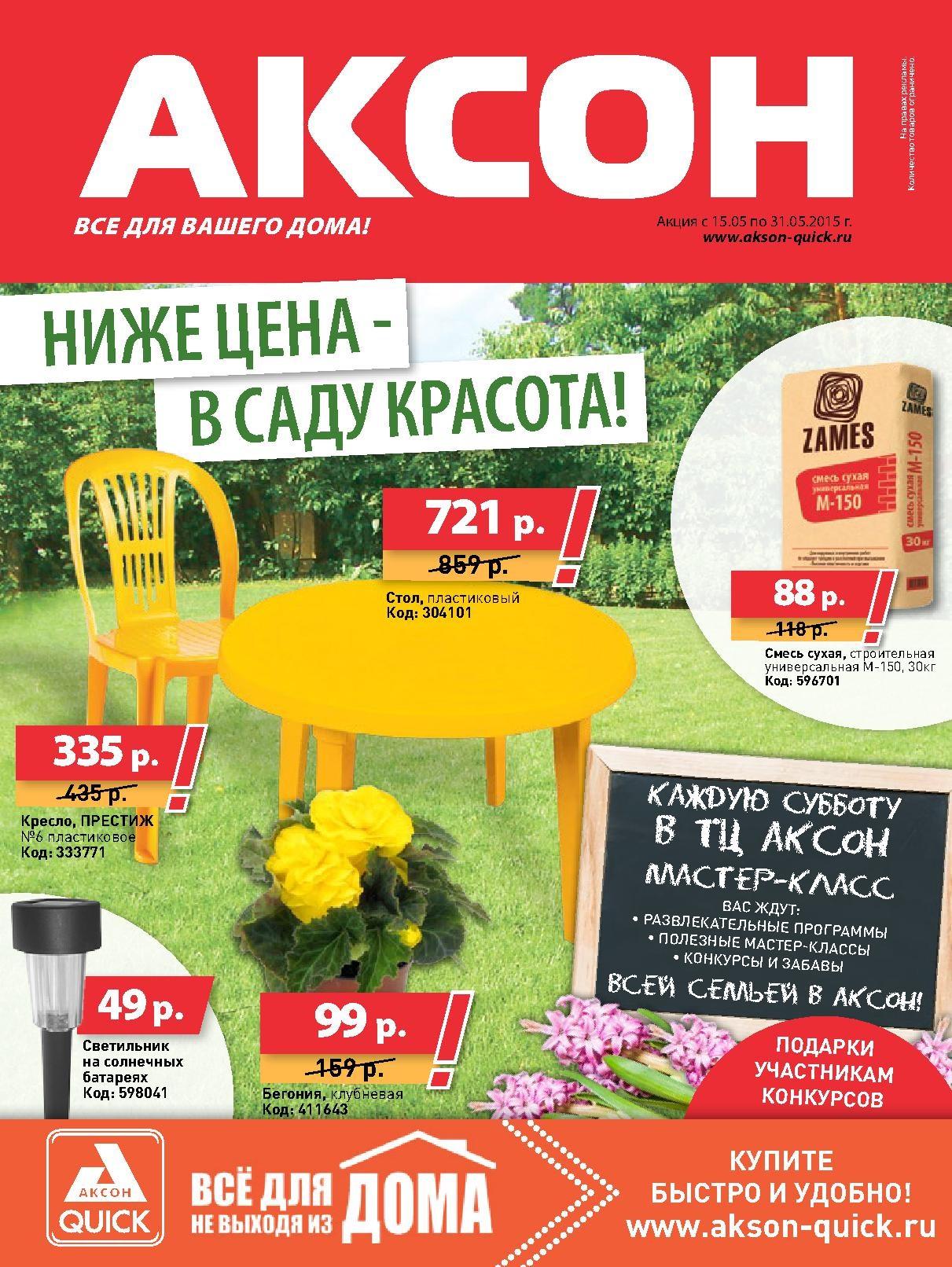 Магазин Аксон Кострома Официальный Сайт Каталог