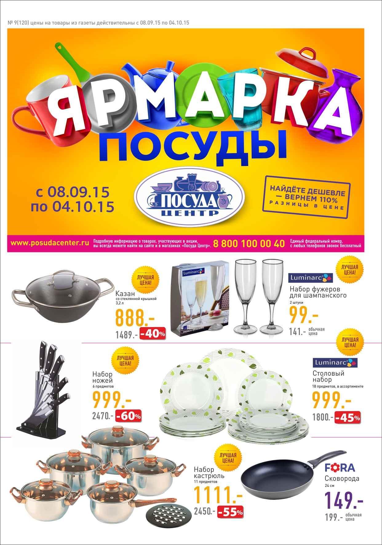 Посуда Центр Интернет Магазин Официальный Хабаровск