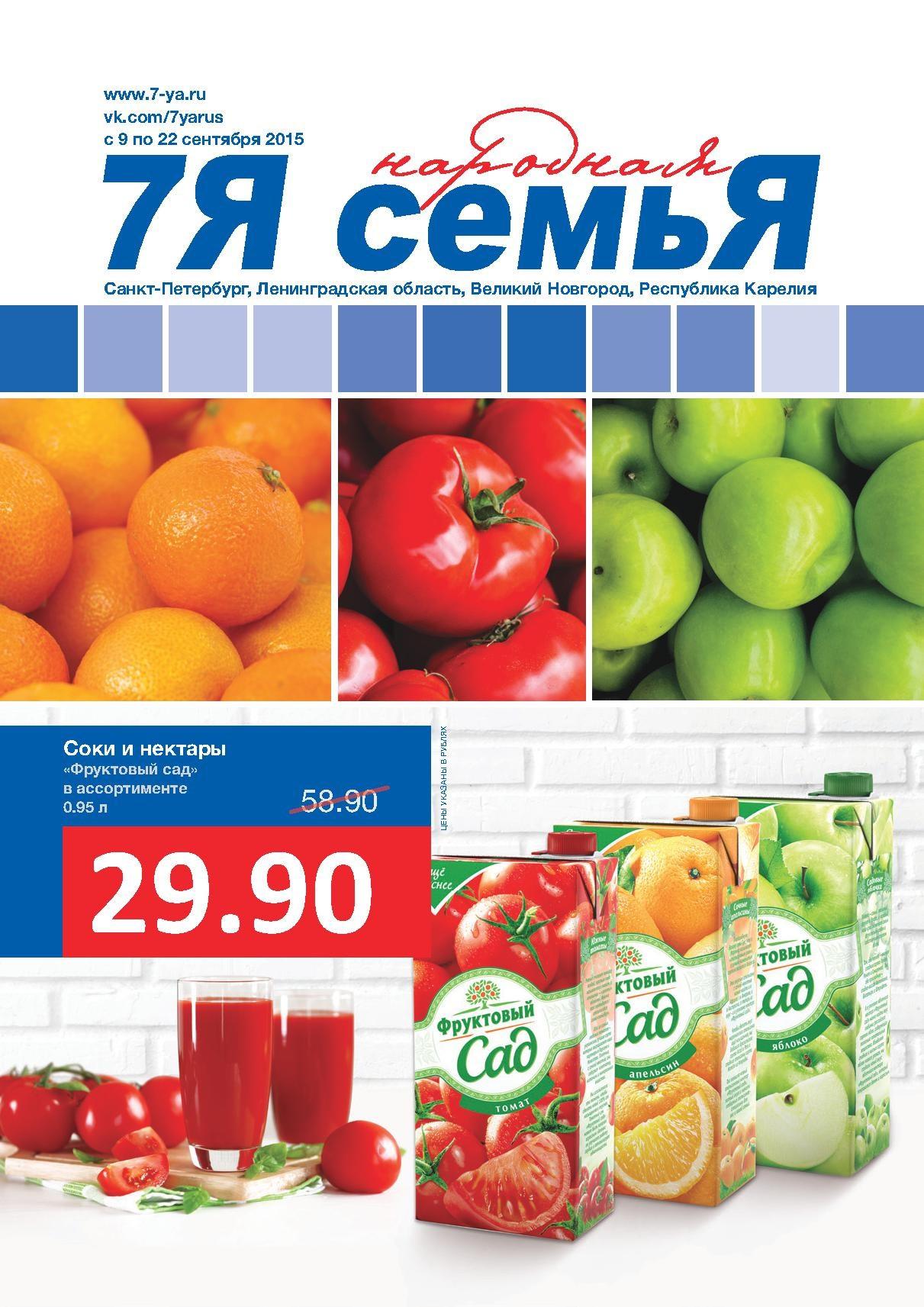 Магазин Семья Пермь Каталог