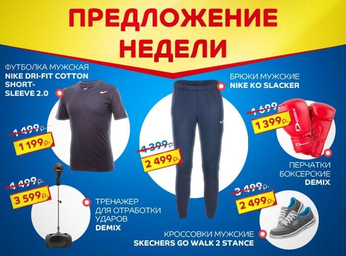 Магазин Спортмастер В Калининграде Каталог