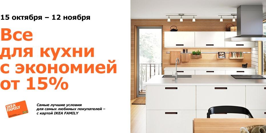 Запись В Магазин Икеа Кухни