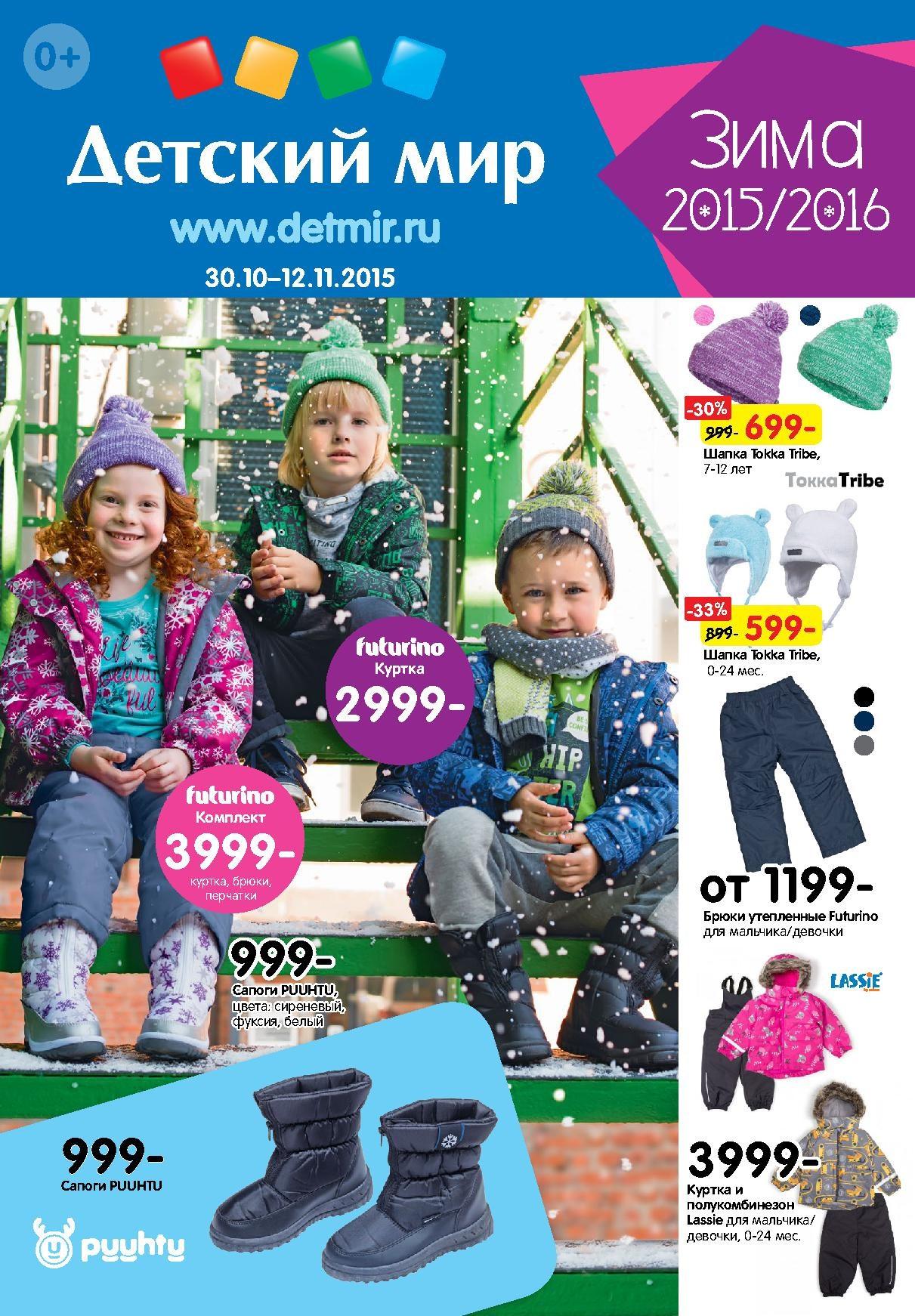 Магазин Детский Мир Казань Каталог Товаров