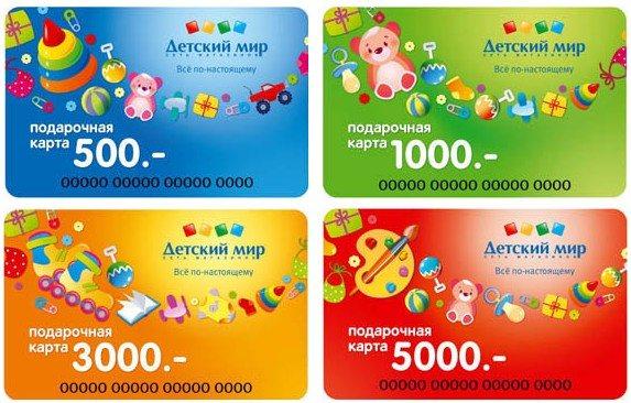 8658f1f46f0f1 Подарочные карты магазинов Детский мир