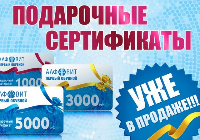 e5f137a4d4938 Подарочные карты магазинов Алфавит