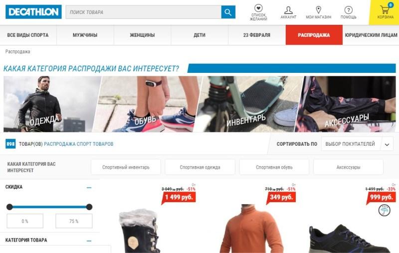 Декатлон Барнаул Каталог Интернет Магазин