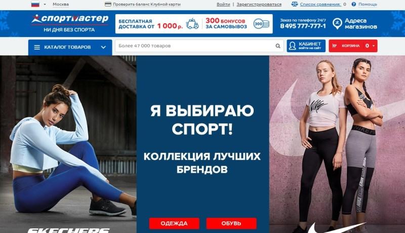 Как Оформить Возврат Спортмастер Интернет Магазин