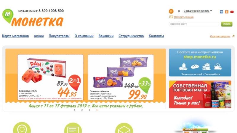 Монетка интернет магазин в екатеринбурге wow skidka инстаграм