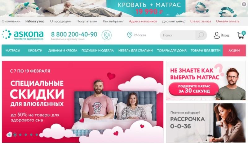 Аскона Комсомольск На Амуре Интернет Магазин Каталог