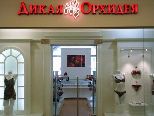 магазинов женского белья дикая орхидея