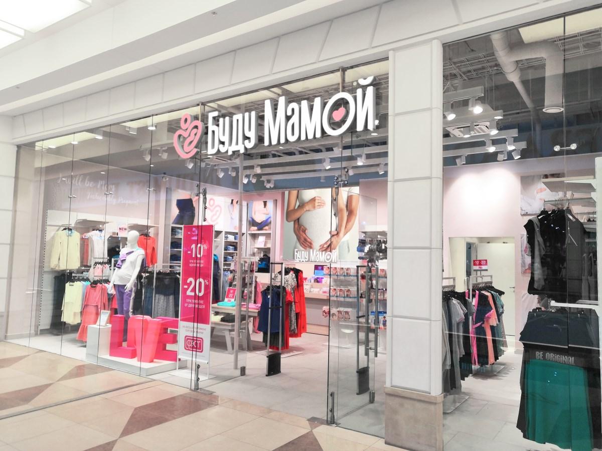 Магазин Одежды Буду Мамой Спб