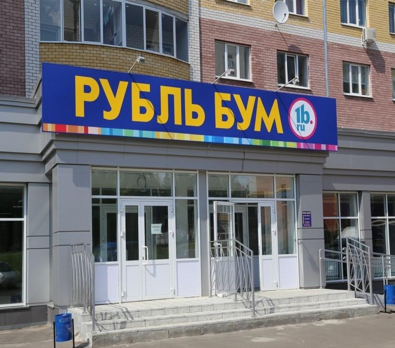 Рубль Сеть Магазинов