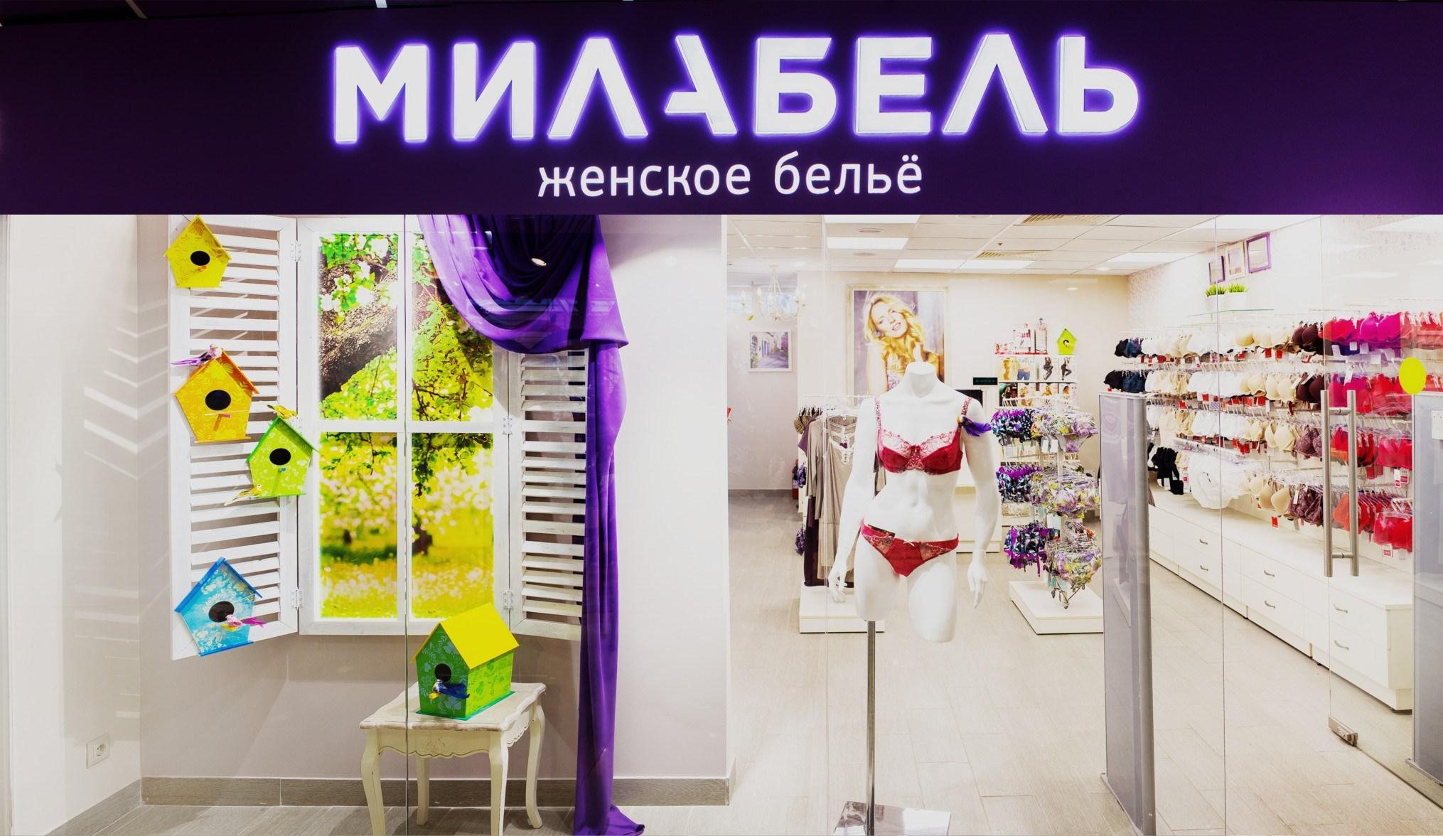 Адрес магазины женского белья ашан женское белье каталог нижнее
