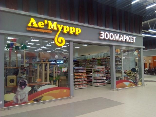 Магазин Лемур Липецк